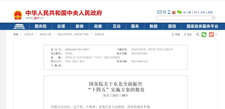 """国务院批复关于东北全面振兴 """"十四五""""实施方案"""