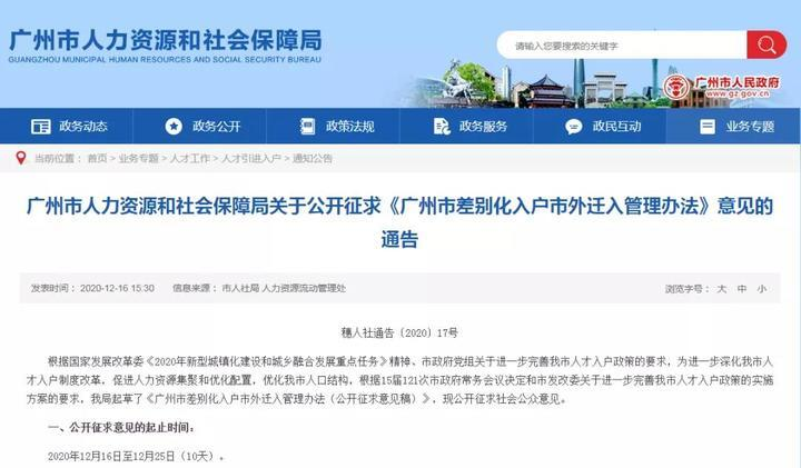 《【杏耀登陆注册】广州7个区实施差异化入户政策:满足条件大专即可入户》