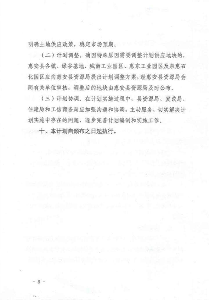惠安2021年供地计划出炉!涉及崇武、黄塘、东岭等8幅宅地