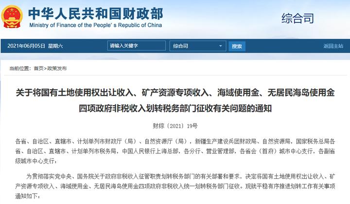国有土地使用权出让收入等划转税务部门征收!深圳明年实施