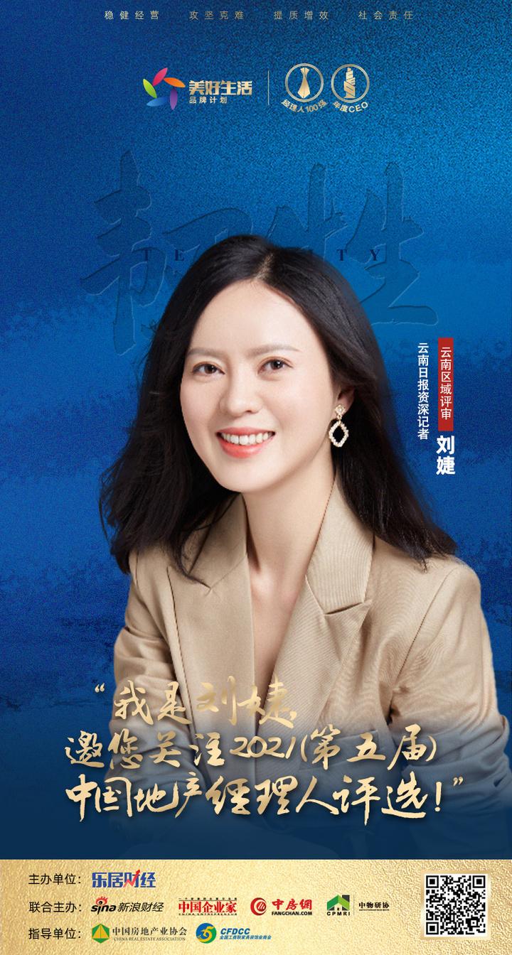 快讯:刘婕担任2021中国地产经理人云南区域评审