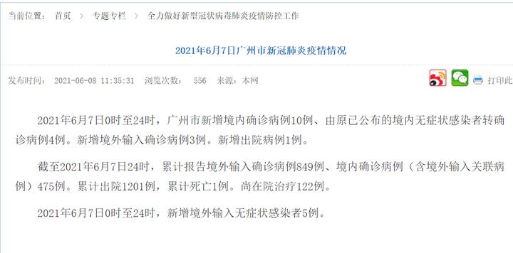 6月7日广州新增境内确诊病例10例、无症状转确诊病例4例