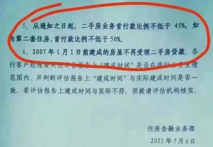 """西安二手房新政""""一日谈"""" 调控将促房价降温?"""