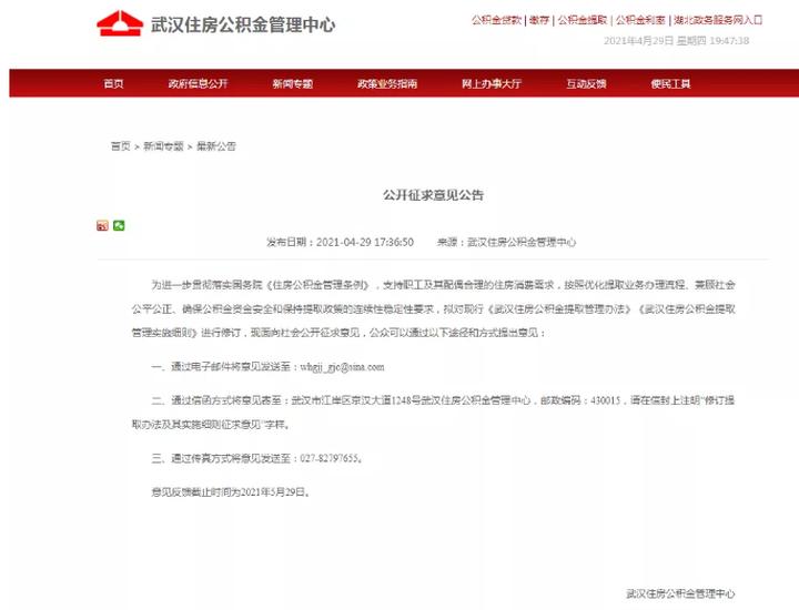 武汉拟出台住房公积金提取管理新办法 涉及多方面调整