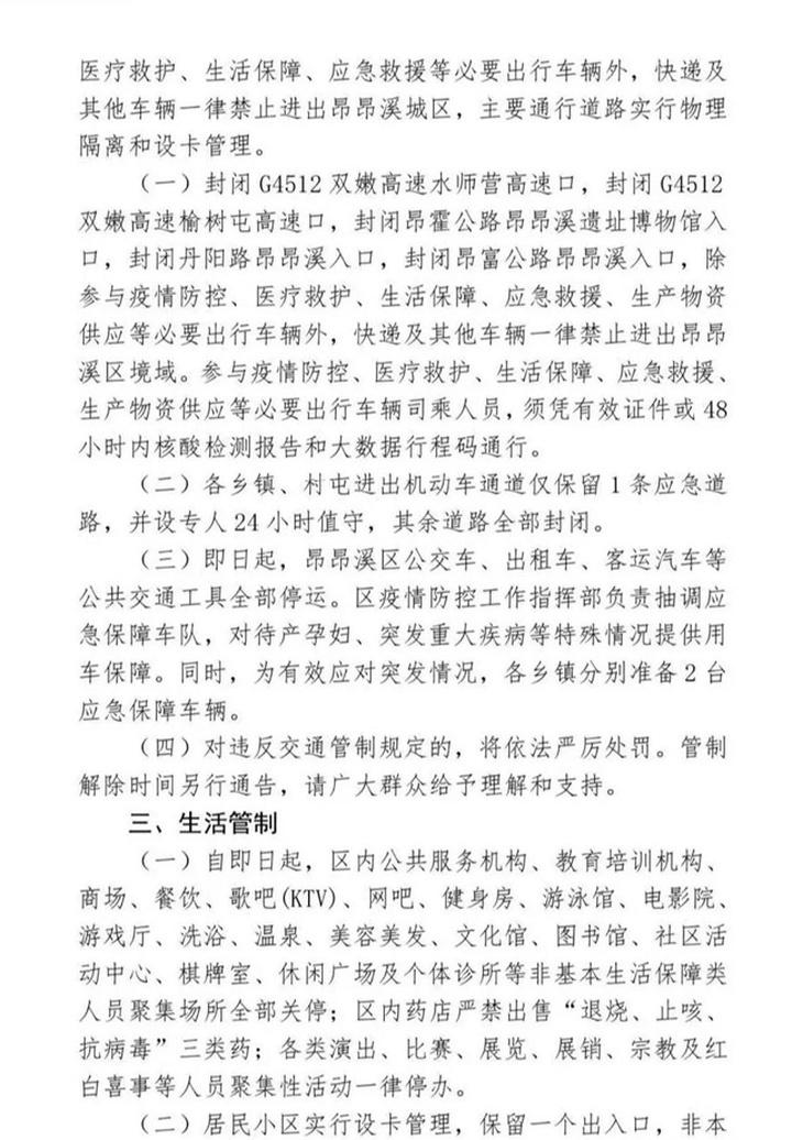 齐齐哈尔昂昂溪区封闭管理!4例无症状感染者途径哈尔滨!