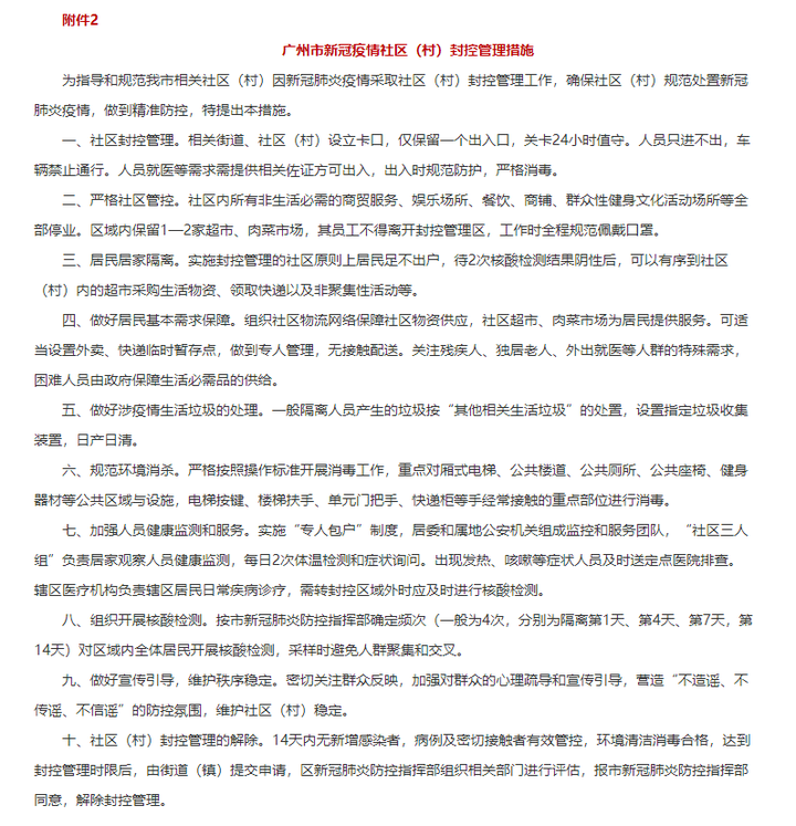 南沙发布最新通告:有小区执行封闭管理 有区域只进不出