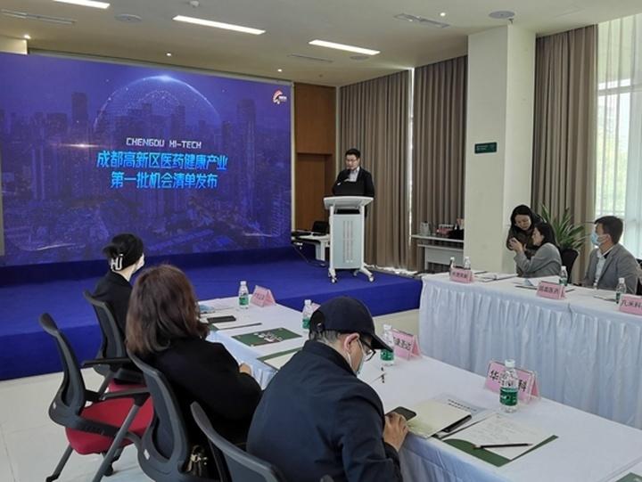 成都高新区发布首批医药健康产业机会清单