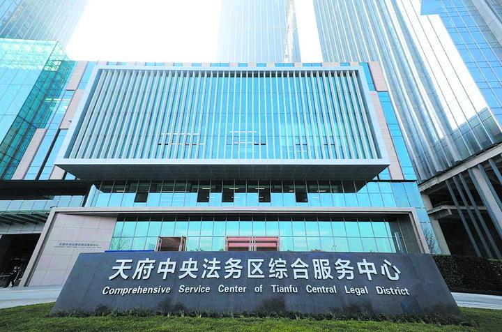 """确定""""三步走""""产业发展目标 全国首个 天府中央法务区启动运行"""
