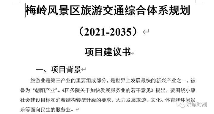 梅岭启动旅游交通综合体系规划!包括轨道交通、中小运量交通等