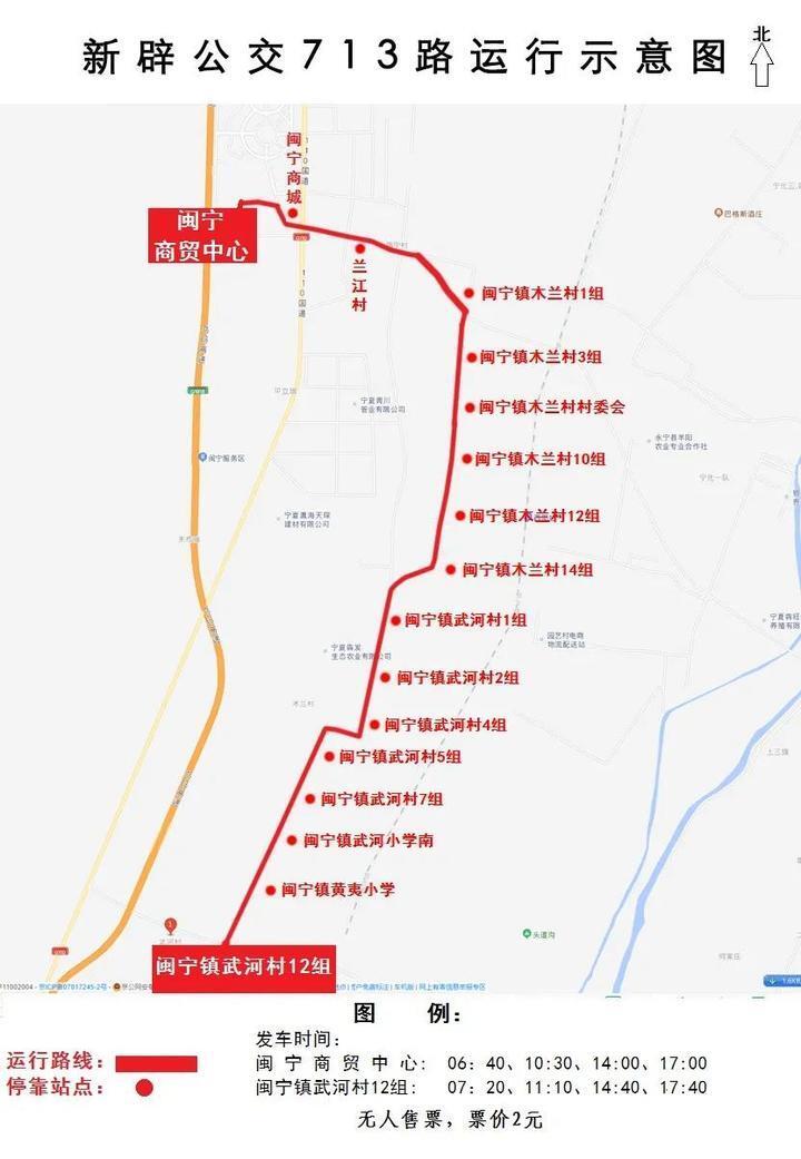 银川将新辟2条公交线路,经过这些地方!