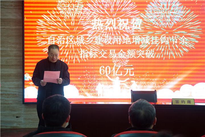 广西2020年增减挂钩节余指标区内交易突破60亿元