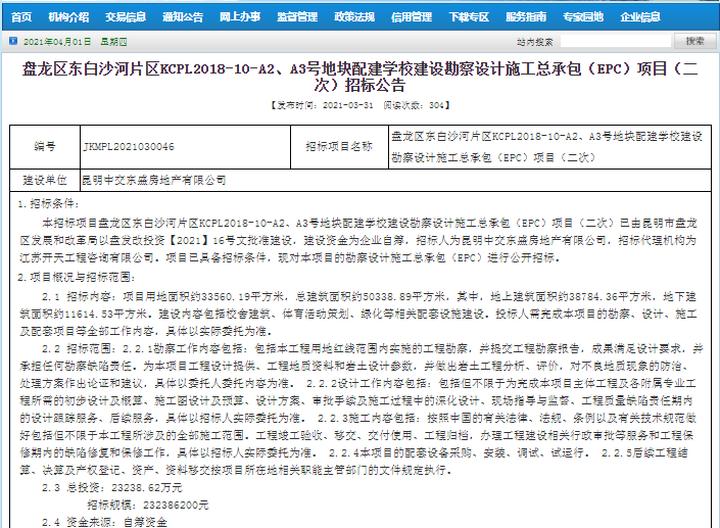 中交碧桂园映象美庐配建学校再度招标 总投资增加至2.32亿元