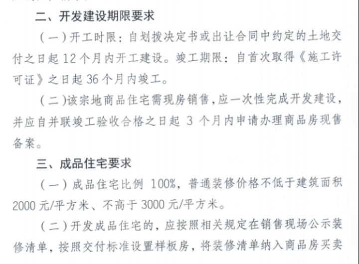 首拍青羊苏坡宗地楼面地价16800元/㎡ 自持租赁比例30%!