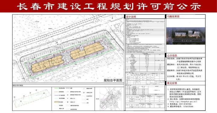 汽开新红旗大街新技术产业园规划公示