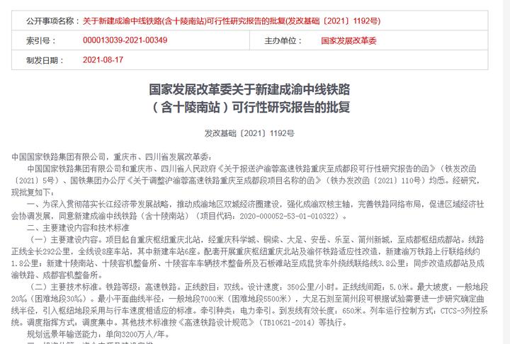 成渝中线高铁获批:设计速度350公里/小时