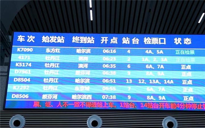 """25小时23分!牡丹江至漠河增开""""极光专列"""""""