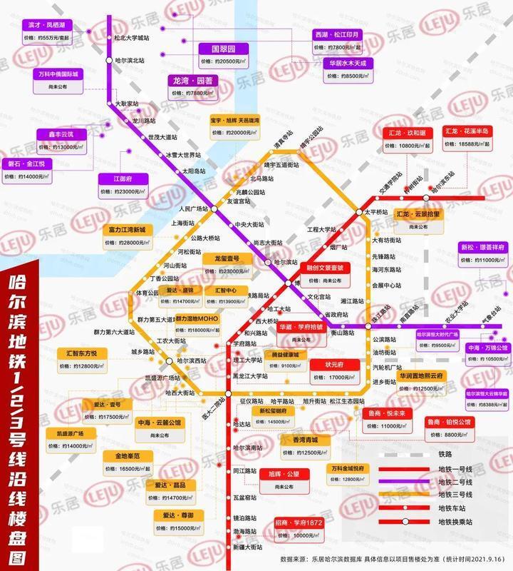 哈尔滨道外区陶瓷三期棚改项目启动搬迁验收 涉及惠及493户