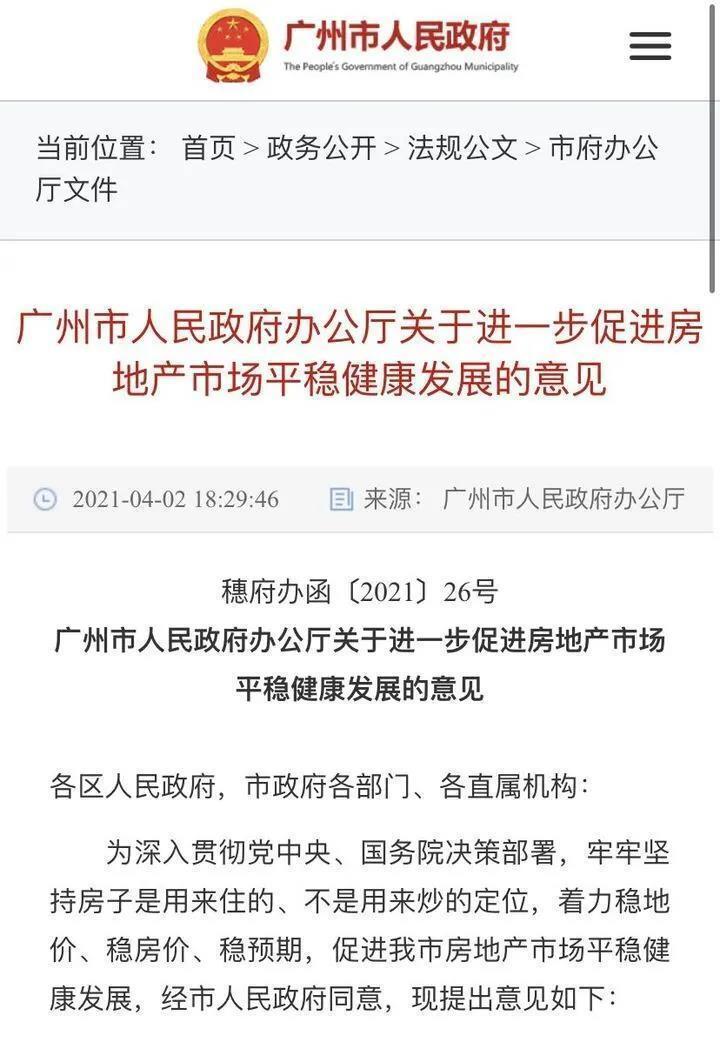 广州调控升级:限价+人才购房限售3年