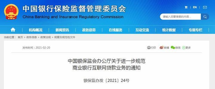银保监会:互联网贷款中合作方出资比例不得低于30%
