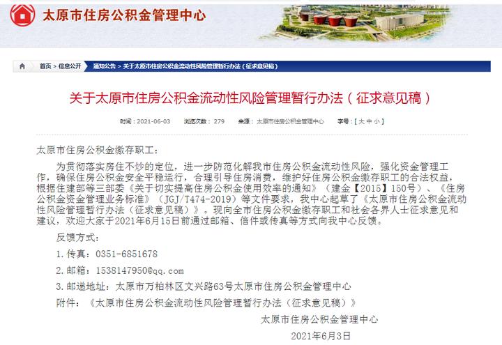 《太原市住房公积金流动性风险管理暂行办法》征求意见