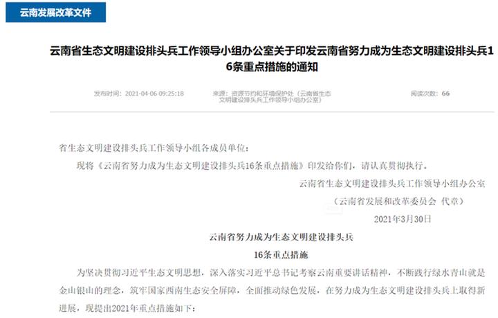 云南出台16条重点措施 努力成为生态文明建设排头兵