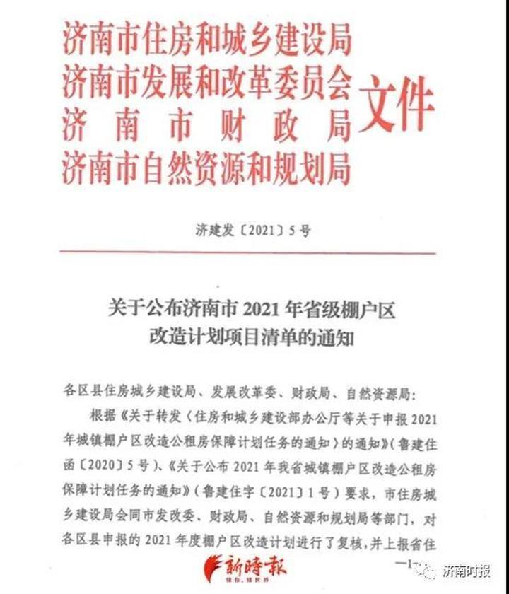 12个项目、7555套!济南公布今年省级棚改清单,泺口二期规划出炉