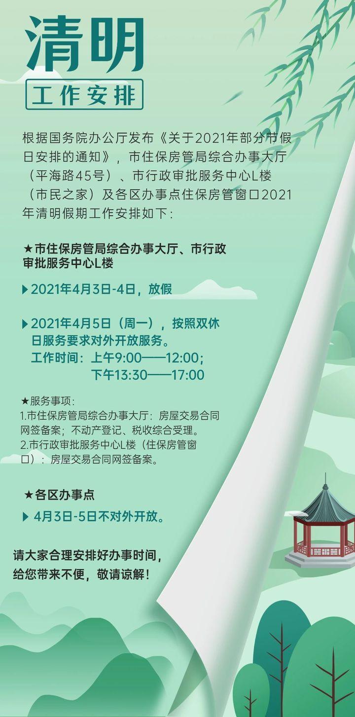 请查收|清明假期杭州住保房管办事窗口安排看这里!