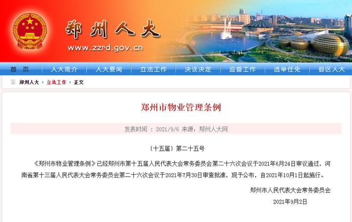 速看!《郑州市物业管理条例》通过!关乎业主切身利益!