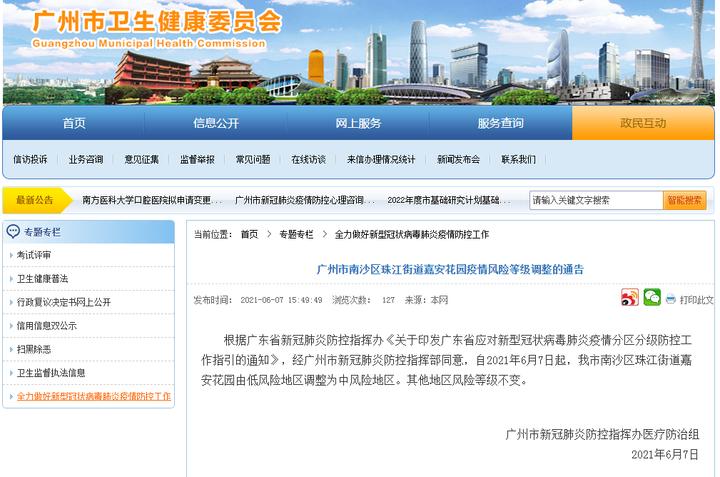 广州卫建委:南沙珠江街嘉安花园由低风险转中风险