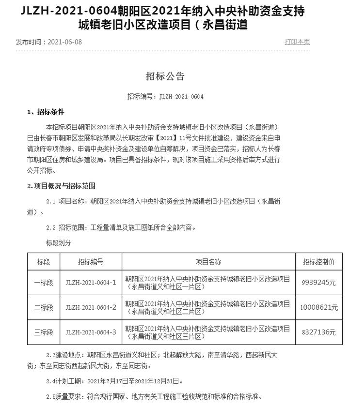 朝阳区2021永昌街道旧改工程7月下旬正式开工