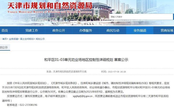 天津劝业场地区规划拟调整