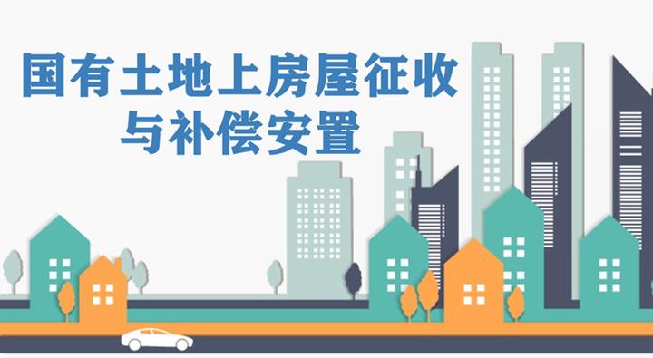 官方!河北省住建厅出台国有土地上房屋征收与补偿安置协议