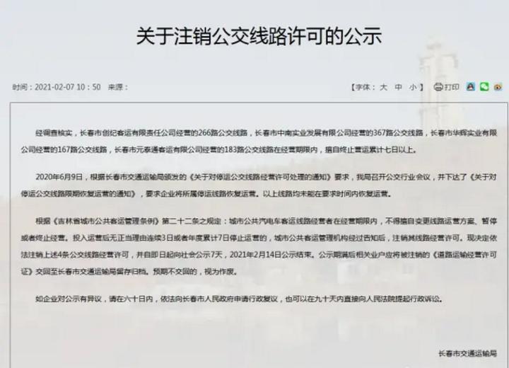 长春市4条公交线路被注销!