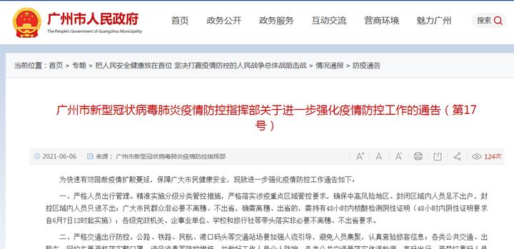 广州最新通告:离穗出省需持有48小时内核酸检测阴性证明