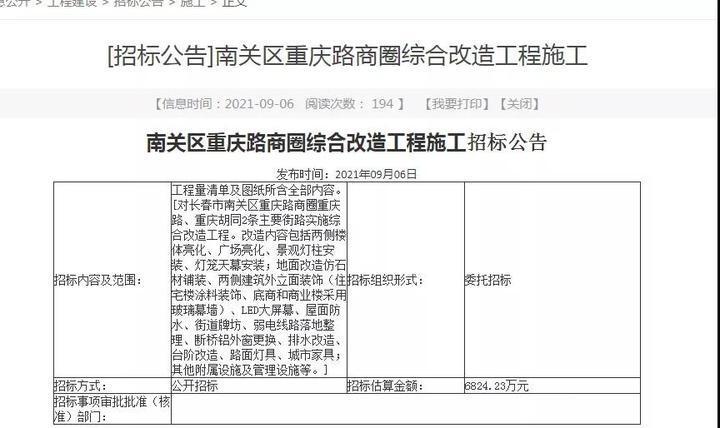 重庆路改造提上日程,明年要竣工