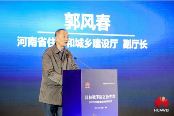 《【杏耀在线娱乐注册】科技赋予园区新生命 | 2020河南智慧园区创新论坛成功举办》