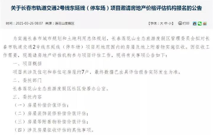 长春轨道交通2号线东延线最新消息