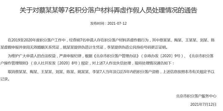 弄虚作假,北京取消7人积分落户资格!5年内不能再申请