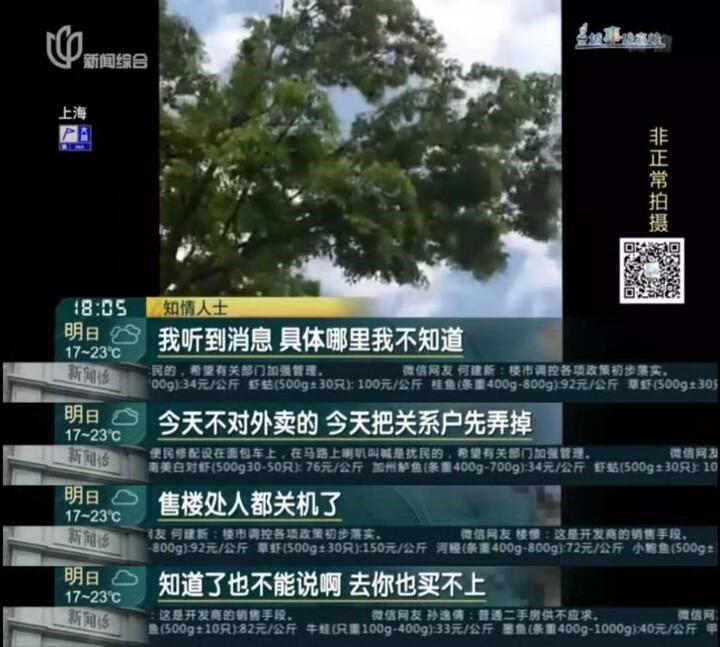 """上海集中供房现魔幻剧情:为不触发""""计分制"""",开发商""""花式躲避"""