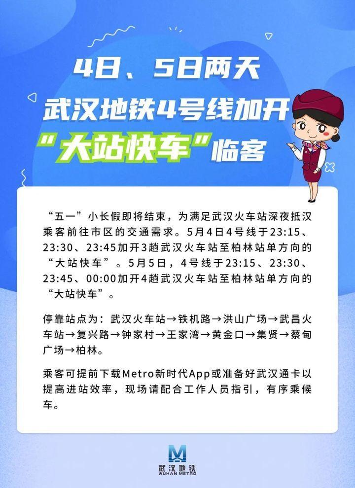 """4日、5日两天,武汉地铁4号线加开""""大站快车""""临客"""