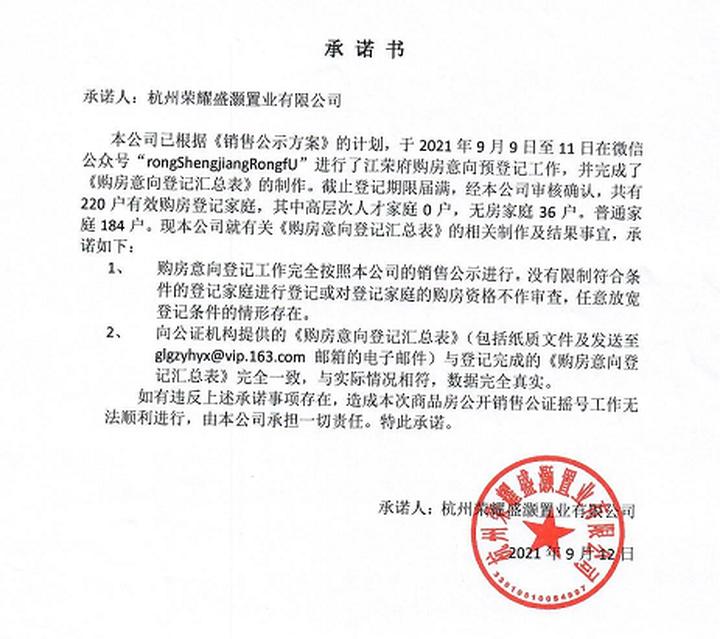 杭州主城区3.8万/㎡地铁盘流摇了!532套房源仅220人报名