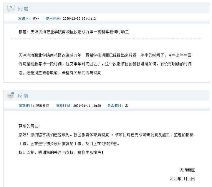 天津滨海职业学院南区计划改造为九年一贯制学校