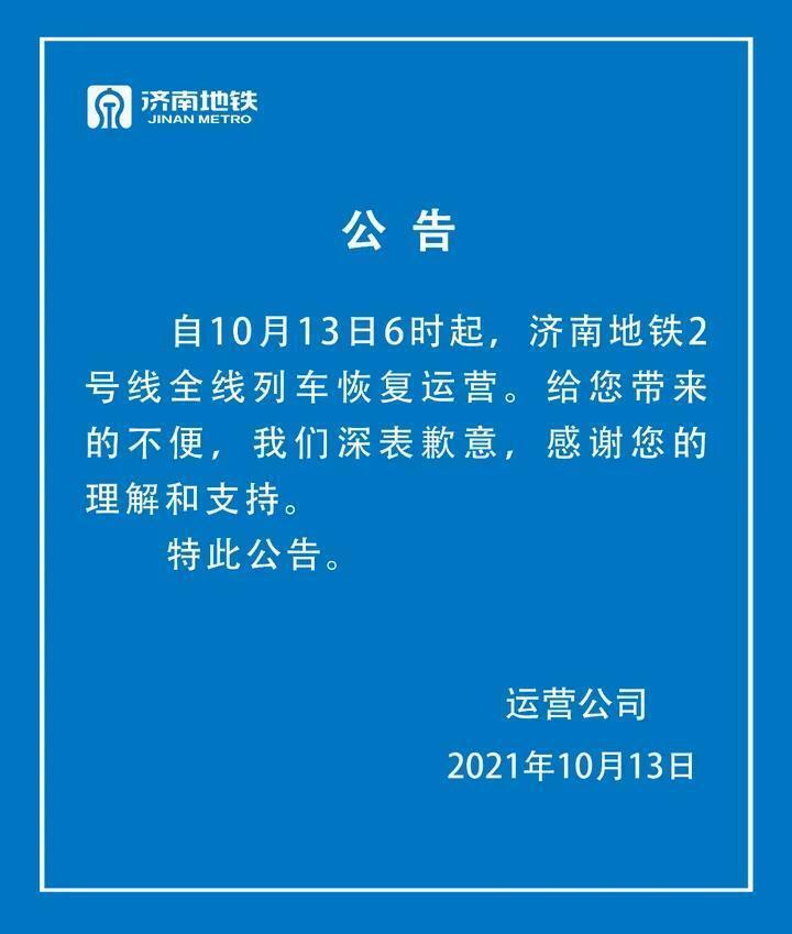 济南地铁发布重要公告!