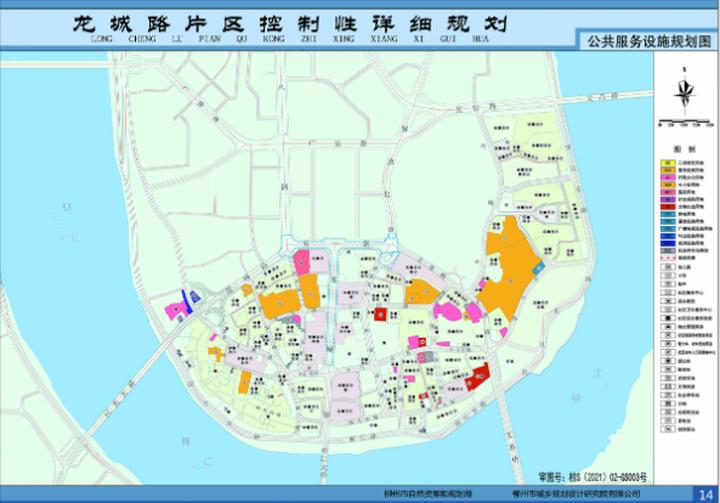 《柳州市龙城路片区控制性详细规划》公布