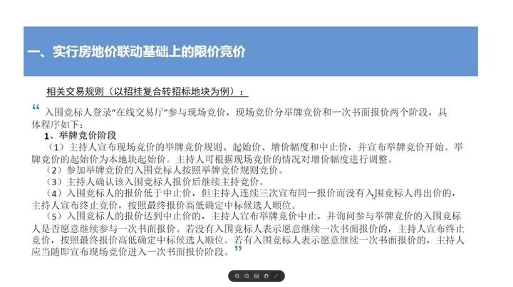 上海土拍新政:实行房地价联动基础上的限价竞价