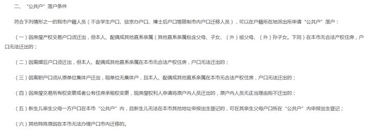 """北京""""公共户""""政策落地 这六类情况可以落户"""