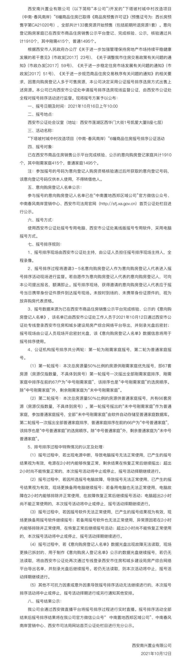 中南·春风南岸6幢商品住房摇号方案确定 10月16日上午摇号