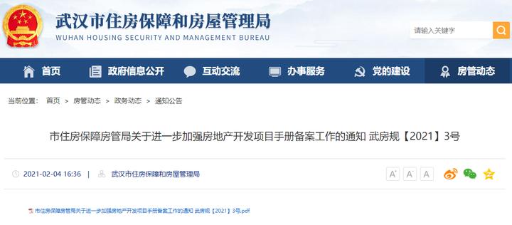 武汉进一步加强房地产开发项目全过程动态监督