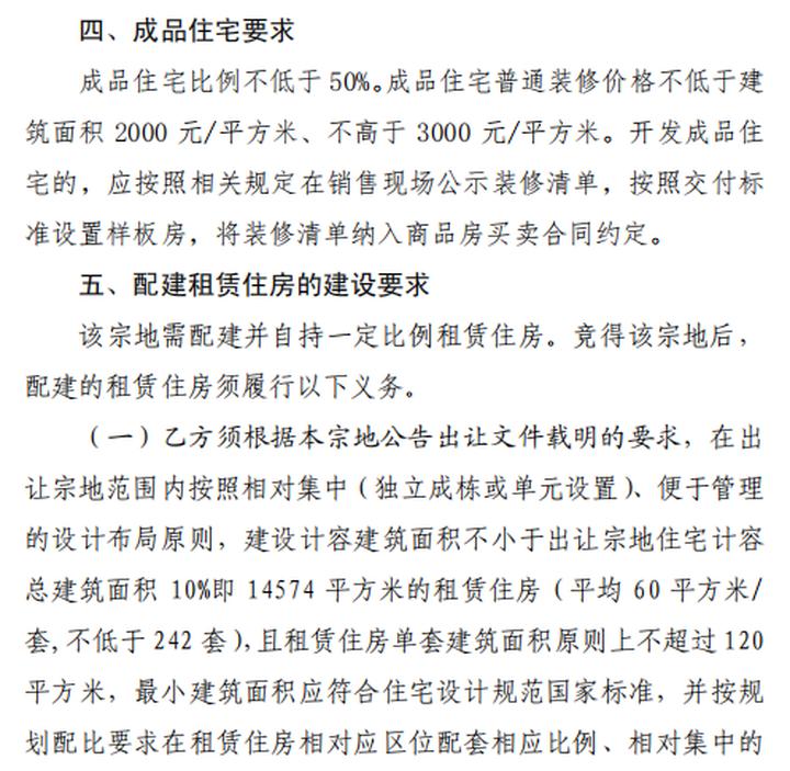 双集中土拍最大供应区郫都 清水限价最高12200元/㎡