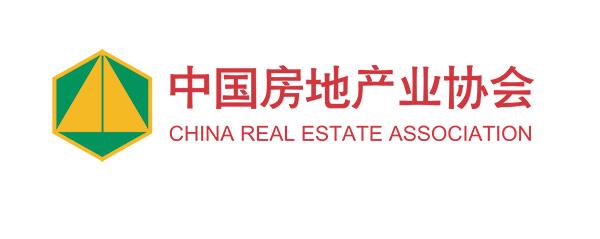 中国房地产业协会简介